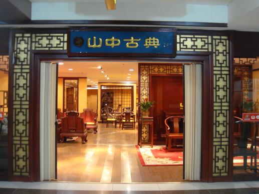 山中古典现代商城店内景图片